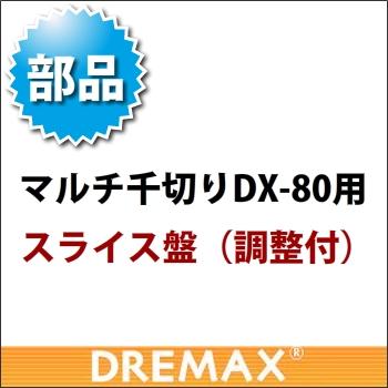 オプション DX-80用スライス盤 (調節付)【野菜スライサー フードスライサー 業務用スライサー】【ドリマックス】【DREMAX】【業務用】