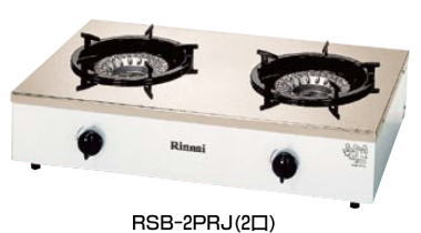 ガステーブル RSB-2PRJ (2口)(ガス種:プロパン) LP【代引き不可】【ガステーブル】【ガスコンロ】【卓上コンロ】【業務用】