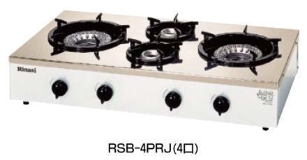 ガステーブル RSB-4PRJ (4口)(ガス種:都市ガス) 13A【代引き不可】【ガステーブル】【ガスコンロ】【卓上コンロ】【業務用】