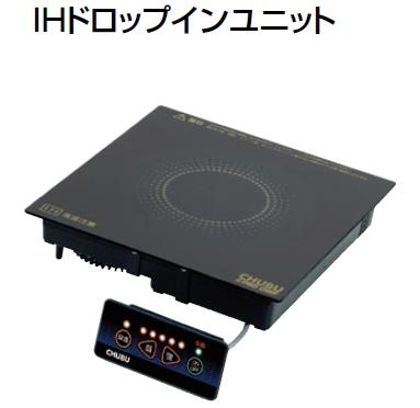 IHドロップ インユニット DR-1BSA【代引き不可】【電磁調理器 IHコンロ】【業務用】