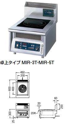電磁調理器 MIR-3T【代引き不可】【IH調理器】【IHコンロ】【ニチワ】【卓上型】【1連】【業務用】