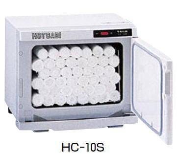 ホットキャビ HC-10S (横扉タイプ)【タオルウォーマー タオルスチーマー タオル蒸し器】【タイジ】【業務用】