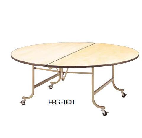 フライト 円テーブル FRS1200【代引き不可】【折りたたみ式】【会議用テーブル】【会議室テーブル】【ストッパー付キャスター付】【折り畳み式】【丸テーブル】【机】【業務用】