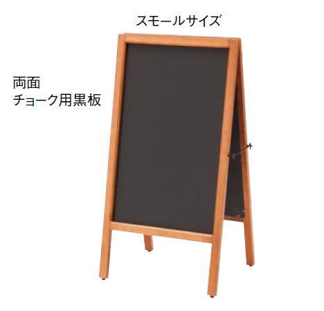 A型看板 (チョーク用)【ブラックボード】【スタンド式】【チョーク用】【自立式】【チョークボード】【業務用】