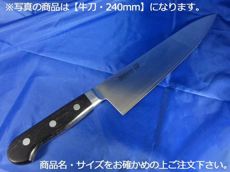ミソノ 440 牛刀 240mm(813)【庖丁 業務用ナイフ 洋包丁 Misono】【業務用】