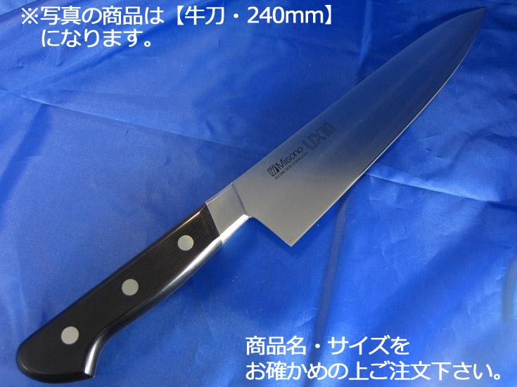 ミソノ UX10 牛刀 240mm(713)【庖丁 業務用ナイフ 洋包丁 Misono】【業務用】