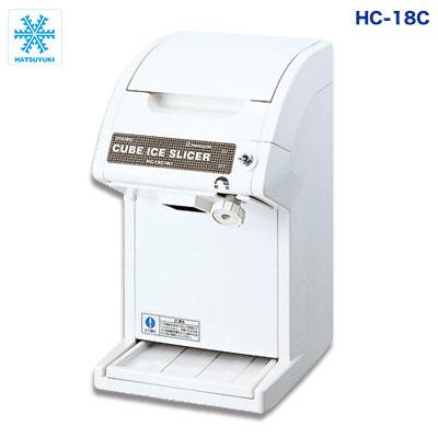 初雪 電動式 キューブ アイススライサー HC-18Cホワイト【かき氷器 業務用アイススライサー 電動かき氷機】【業務用】