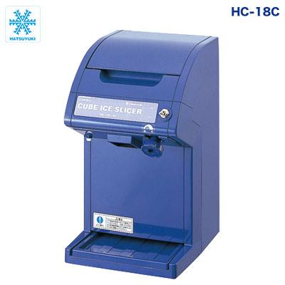 初雪 電動式 キューブ アイススライサー HC-18Cブルー【かき氷器 業務用アイススライサー 電動かき氷機】【業務用】