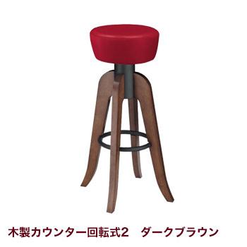 リリー カウンター 木製カウンター2D脚 ダークブラウン