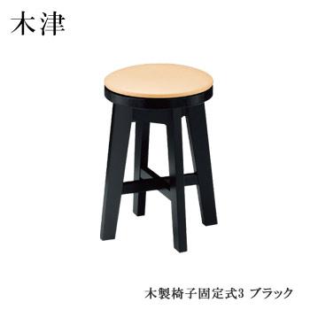 木津Bカウンター木製椅子3B脚 ブラック