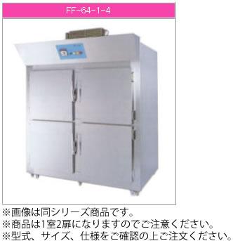マルゼン フリーザー《フジサワシリーズ》 FF-20-1-2【代引き不可】【業務用冷凍庫】【冷凍ストッカー】