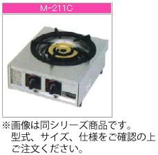 マルゼン ガス式 ガステーブルコンロ《親子》 M-201C【業務用 ガスコンロ】【テーブルコンロ】