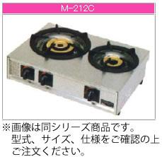 マルゼン ガス式 ガステーブルコンロ《親子》 M-222C【代引き不可】【業務用 ガスコンロ】【テーブルコンロ】