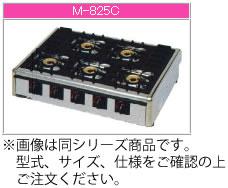 マルゼン ガス式 ガステーブルコンロ《ニュー飯城》 M-827C【代引き不可】【業務用 ガスコンロ】【テーブルコンロ】