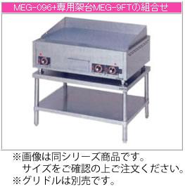 マルゼン 電気式 電気グリドル専用架台 MEG-6FT【グリドル用作業台】【台下】