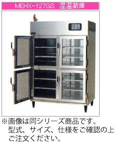 マルゼン 電気式 湿温蔵庫 MEHX-157GSB【代引き不可】【業務用湿温蔵庫】【食材 保管庫】