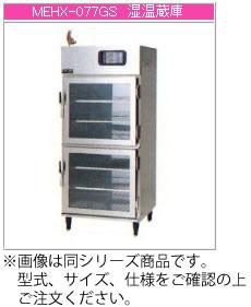 マルゼン 電気式 温蔵庫 MEH-067GSB【代引き不可】【業務用温蔵庫】【食材 保管庫】