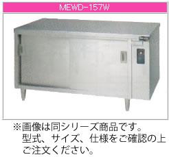 マルゼン 電気式 電気ディッシュウォーマーテーブル MEWD-127W【代引き不可】【お皿 保温】【業務用 ウォーマー】