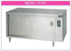 マルゼン 電気式 電気ディッシュウォーマーテーブル MEWD-157W【代引き不可】【お皿 保温】【業務用 ウォーマー】