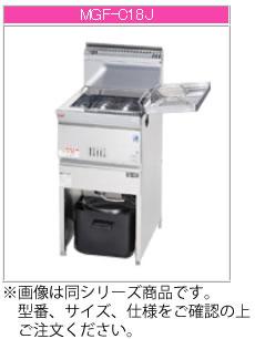 マルゼン ガス式 涼厨フライヤー MGF-C13J【代引き不可】【業務用 フライヤー】【揚げ物】
