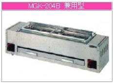 マルゼン ガス式 下火式焼物器《炭焼き》 MGK-204B【代引き不可】【魚焼機】【業務用焼き物機】【グリラー】