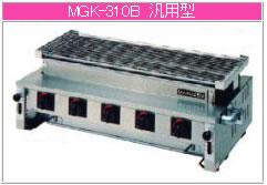 マルゼン ガス式 下火式焼物器《炭焼き》 MGK-310B【代引き不可】【魚焼機】【業務用焼き物機】【グリラー】