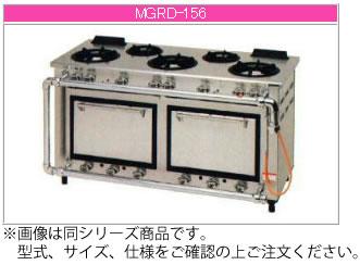マルゼン ガス式 デラックスタイプガスレンジ MGRD-157【代引き不可】【ガスレンジ 業務用】【ガスコンロ】【オーブン付き】