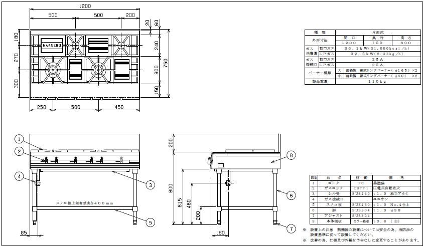 マルゼンガス式パワークックガステーブルMGTX-127C