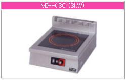 マルゼン IH式 電磁調理器《IHクリーンコンロ》 MIH-03C【代引き不可】【業務用 電磁調理器】【IHコンロ】【IH調理機】【業務用】