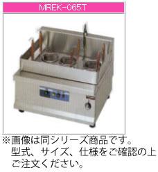 マルゼン 電気式 卓上型ラーメン釜 MREK-045T【代引き不可】【業務用 ゆで麺器】【らーめん】【電気茹めん機】【卓上型】