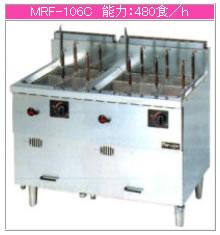 マルゼン ガス式 冷凍麺釜 MRF-106C【代引き不可】【業務用 ゆで麺器】【冷凍めん ゆで】【ガス茹めん機】