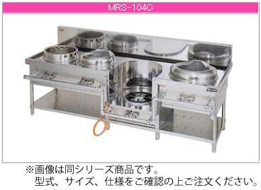 マルゼン ガス式 スタンダードタイプ《中華レンジ》(外管式) MRS-104DC【代引き不可】【業務用 ガスコンロ】【中華レンジ】【4口】【いため】【スープ】【そば】