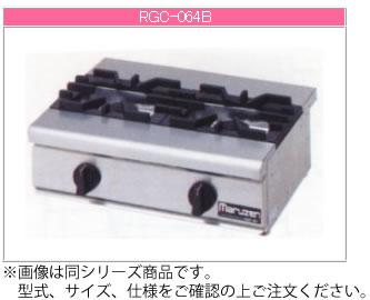 マルゼン ガス式 NEWパワークックガステーブルコンロ RGC-094B【代引き不可】【業務用】【ガスコンロ】【卓上コンロ】【2口】