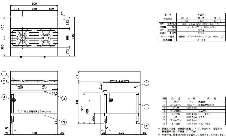 マルゼンガス式NEWパワークックガステーブルRGT-0972B