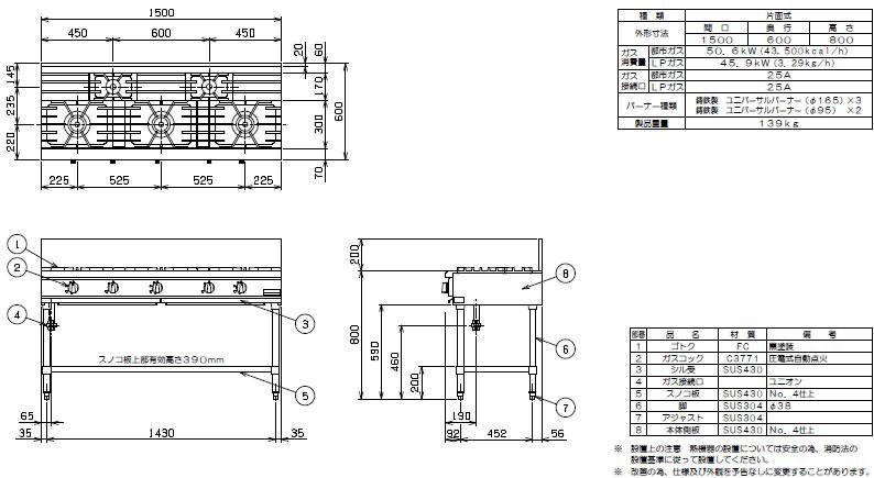 マルゼン ガス式 NEWパワークックガステーブル RGT-1565B【代引き不可】【業務用ガステーブル】【業務用ガスコンロ】【業務用ガス台】