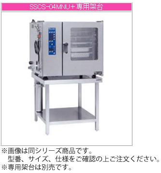 マルゼン 電気式 スチームコンベクションオーブン《スーパースチーム》 SSCS-04M(R)NU【代引き不可】【スチコン】【真空調理機】【業務用スチコン】【蒸し器】【焼き物機】