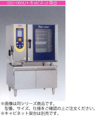 マルゼン 電気式 スチームコンベクションオーブン《スーパースチーム》 SSCX-06(R)H(K)NU【代引き不可】【スチコン】【真空調理機】【業務用スチコン】【蒸し器】【焼き物機】
