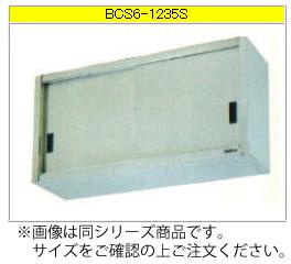 マルゼン 吊戸棚(430ブリームシリーズ) BCS6-1230S【代引き不可】【収納棚】【業務用収納庫】【ステンレス吊り棚】【ステンレス棚】【食器収納棚】【戸棚】【厨房用棚】