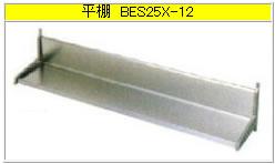 マルゼン 平棚(304ブリームシリーズ) BES25X-12【収納棚】【業務用棚】【ステンレス棚】【食器棚】【厨房用棚】【吊り棚】