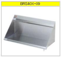 マルゼン ラックシェルフ(304ブリームシリーズ) BRS40X-09【洗浄ラック棚】【業務用棚】【ステンレス棚】【収納棚】【厨房用棚】【吊り棚】【水切り棚】