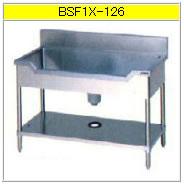 マルゼン 舟型シンク(304ブリームシリーズ) BSF1X-126【代引き不可】【流し】【業務用シンク】【ステンレスシンク】【魚シンク】【流し台】【厨房用シンク】