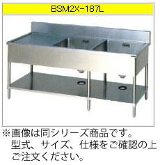 マルゼン 二槽水切付シンク(304ブリームシリーズ) BSM2X-124L【代引き不可】【流し】【業務用シンク】【ステンレスシンク】【流し台】【厨房用シンク】