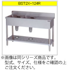 マルゼン 二槽台付シンク 304ブリームシリーズ BST2X-124L 全品送料無料 代引き不可 保証 ステンレスシンク 厨房用シンク 流し 業務用シンク 流し台