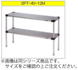 おすすめネット マルゼン 上棚(430ブリームシリーズ) SPT30-09M【業務用上棚】【業務用置棚】【作業台棚 マルゼン】【ステンレス棚】【キッチン収納】【業務用キッチン置き棚】【厨房収納】, SUPER FOODS JAPAN:c4517c58 --- saaisrischools.com