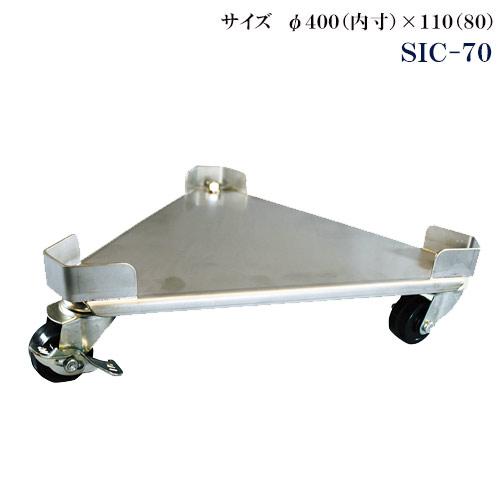 ステンレス三角台車 ペール用 SIC-70【代引き不可】