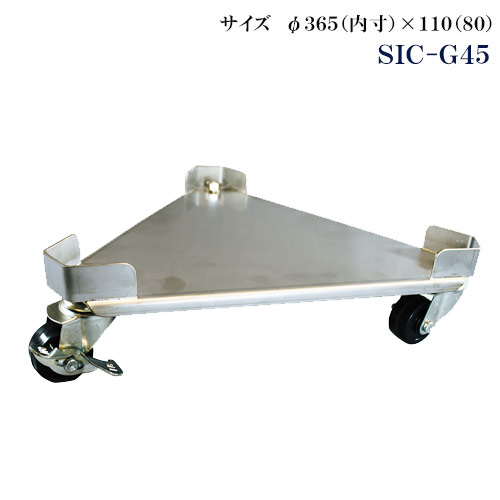 ステンレス三角台車 ペール用 SIC-G45【代引き不可】