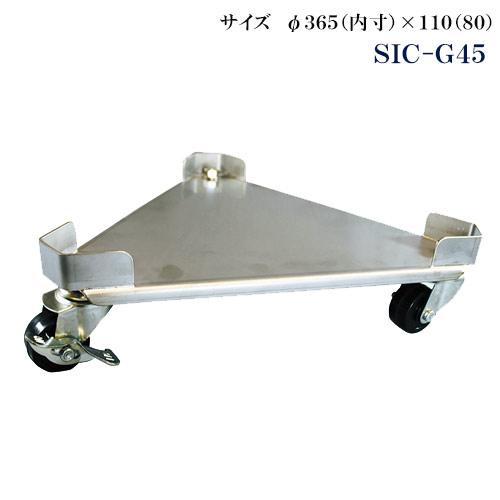 ステンレス三角台車 ザル#50用 SUC-G45【代引き不可】