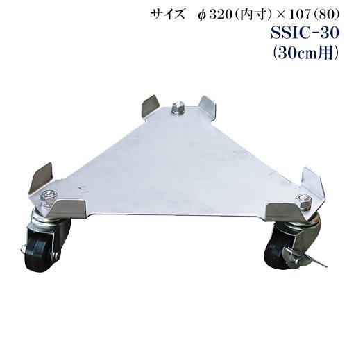 ステンレス三角台車 Sタイプ 寸胴用 SSIC-30(30cm用)【代引き不可】