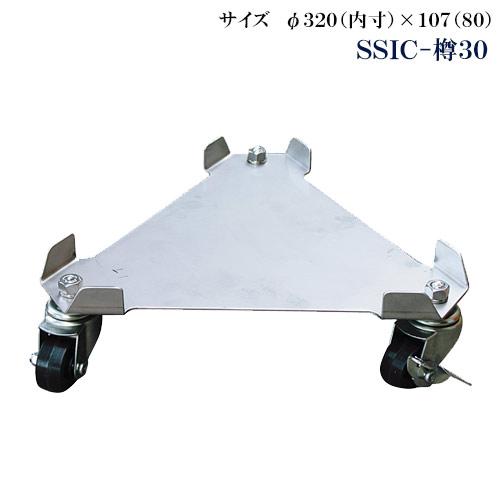 ステンレス三角台車 Sタイプ 樽30L用 SSIC-樽30【代引き不可】