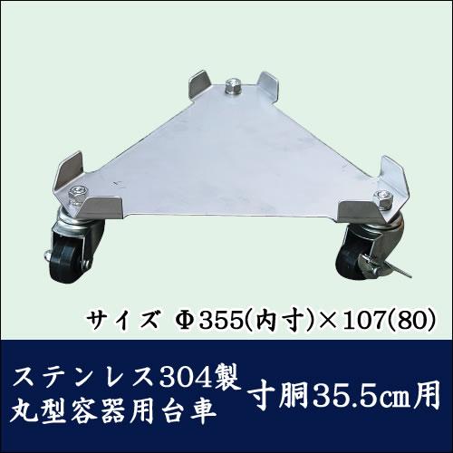 ステンレス三角台車 Sタイプ SSIC ステンレス304製 丸型容器台車 寸胴35.5cm用【代引き不可】